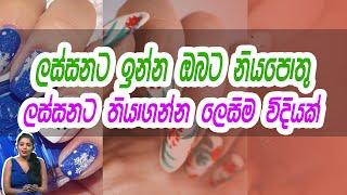 ලස්සනට ඉන්න ඔබට නියපොතු ලස්සනට තියාගන්න ලෙසිම විදියක් | Piyum Vila | 24 - 08 -2020 | Siyatha TV Thumbnail