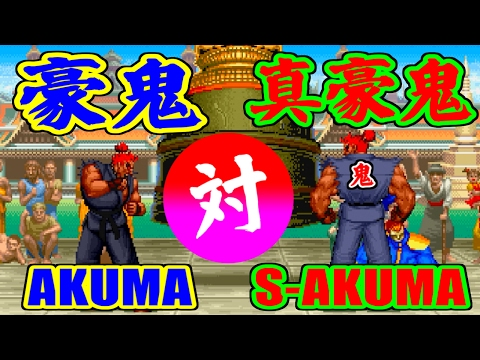 豪鬼(Akuma) 対 真・豪鬼(Super-Akuma) - SUPER STREET FIGHTER II X
