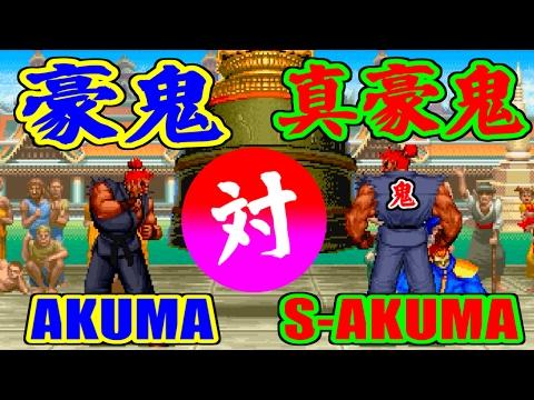 豪鬼(Akuma) 対 真・豪鬼(Super-Akuma) - SUPER STREET FIGHTER II X