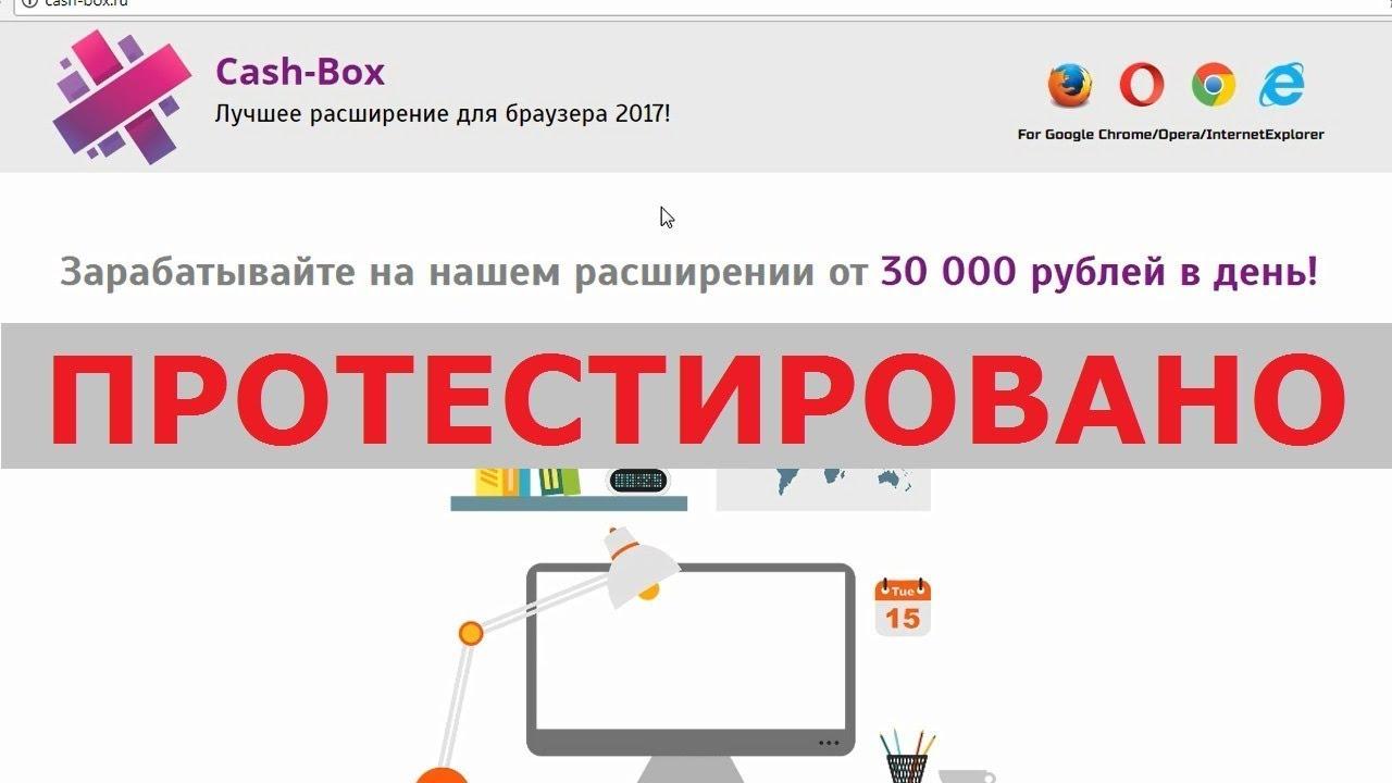 Лучшее расширение Cash-Box для браузера даст вам заработок от 30 000 рублей в день? Честный