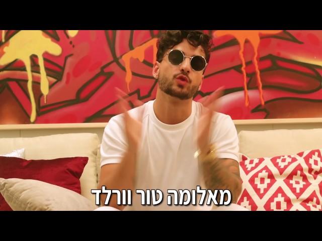 מאלומה  בישראל