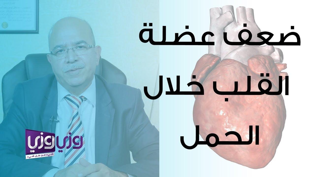 ضعف عضلة القلب أثناء الحمل والولادة