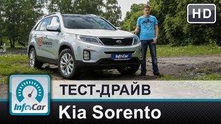 Kia Sorento 2013   тест драйв от  nfoCar.ua