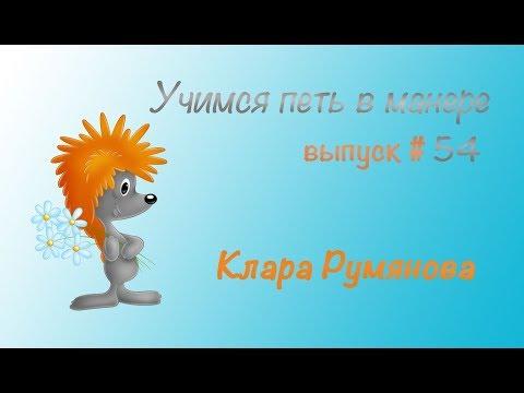 Учимся петь в манере №54 Клара Румянова