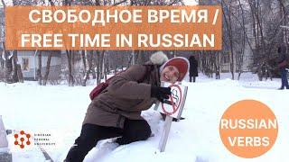 Урок 8. Свободное время / Lección 8. Tiempo libre / Lesson 8. Free time
