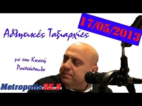 Αθλητικές ταξιαρχίες 17-05-13 - Metropolis Radio 95.5 FM Thessaloniki