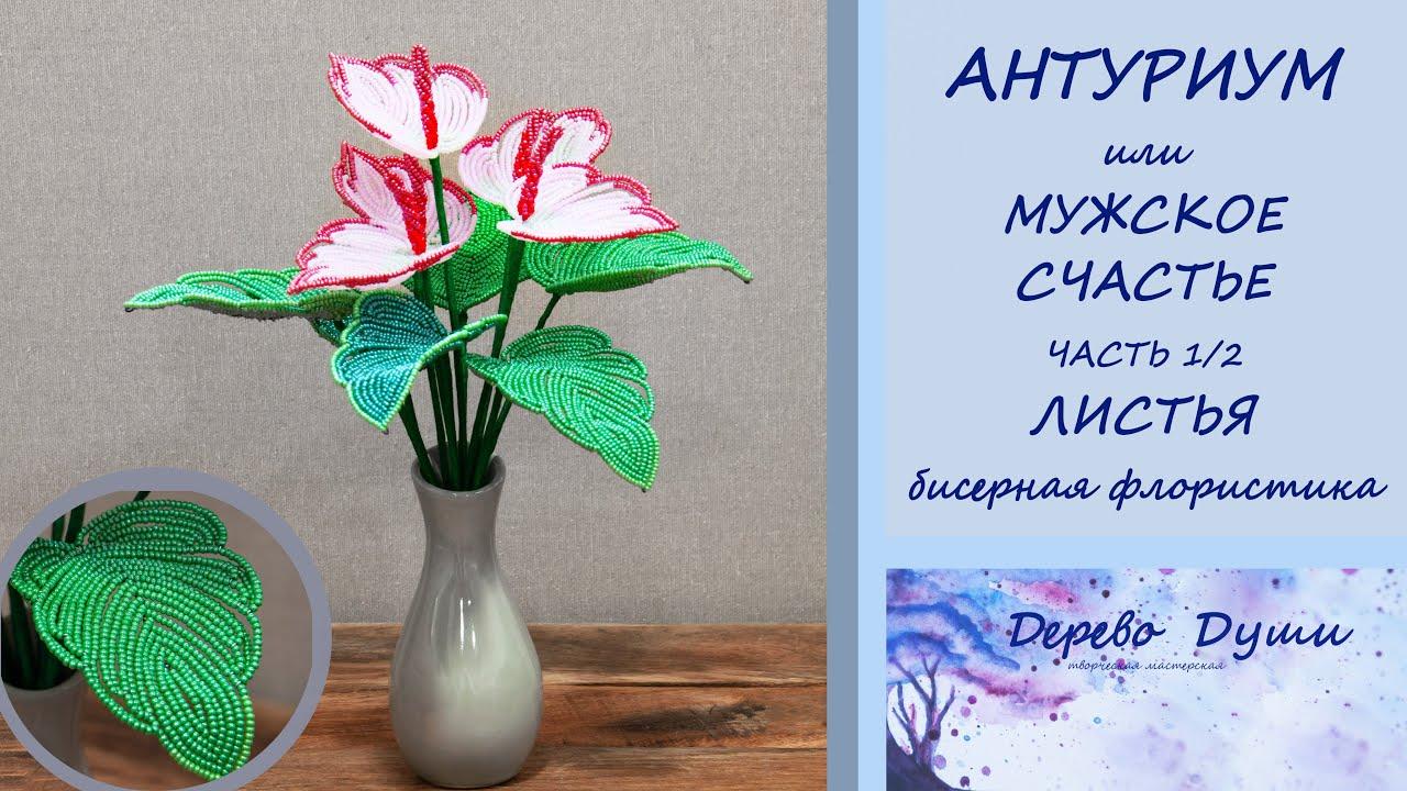 Цветы из бисера. АНТУРИУМ или МУЖСКОЕ СЧАСТЬЕ. Ч. 1 листья. Бисерная флористика. Beaded anthurium