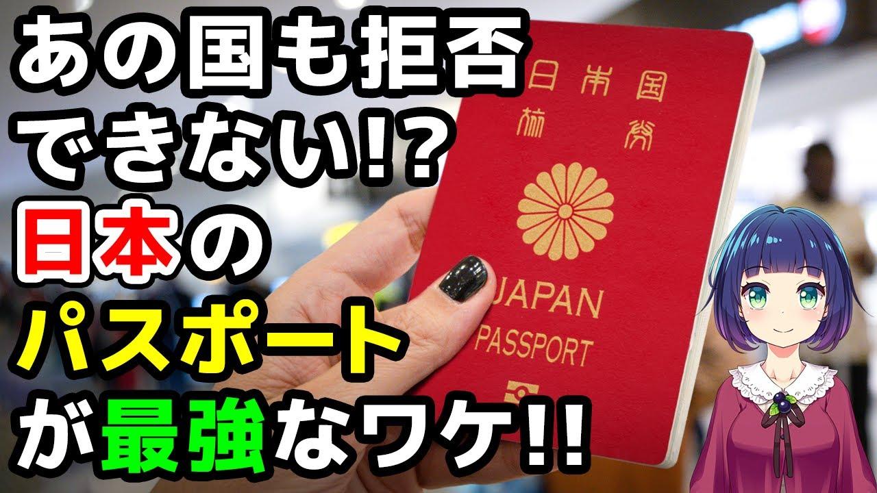 【海外の反応】「こんなものまで日本産…」日本のパスポートが世界最強なワケ!