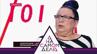 На самом деле - «Вороненков - жив?»: шокирующее признание матери депутата. Выпуск от 03.07.2018