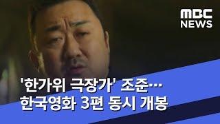 '한가위 극장가' 조준…한국영화 3편 동시 개봉 (2019.09.12/뉴스투데이/MBC)