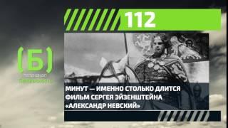 Какова продолжительность фильма «Александр Невский»?