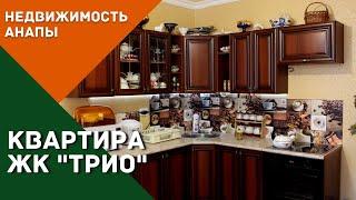 Купить квартиру в Анапе с ремонтом | Недвижимость Анапа | Дома на юге