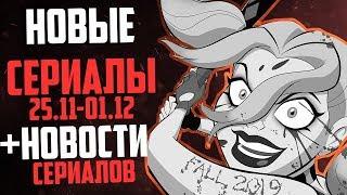 НОВЫЕ СЕРИАЛЫ 25.11-01.12 + НОВОСТИ СЕРИАЛОВ | LostFilm.tv