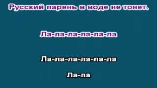 Русский парень with lyrics