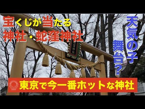 宝くじが当たる神社・蛇窪神社
