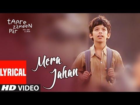 Lyrical : Mera Jahan | Taare Zameen Par | Aamir Khan, Darsheel Safary | Shailendra Barve