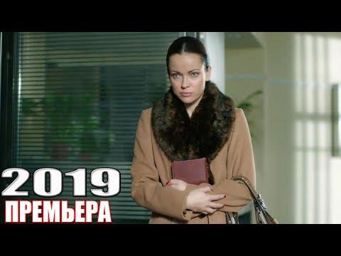 ФИЛЬМ порадовал всех зрителей! ПАРТИЯ ДЛЯ ЧЕМПИОНКИ Русские мелодрамы, сериалы HD