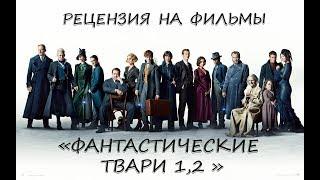 """РЕЦЕНЗИЯ НА ФИЛЬМЫ """"ФАНТАСТИЧЕСКИЕ ТВАРИ"""" 1 и 2"""