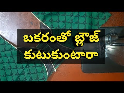Latest Model Blouse stitching in Telugu