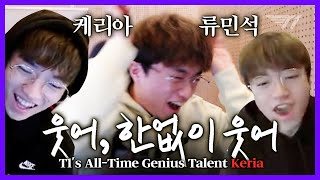T1's All-Time Genius Talent Keria [Translated] [T1 Stream Highlight]