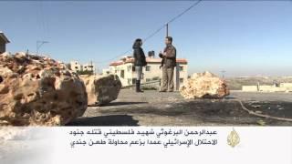 البرغوثي شهيد قتله جنود الاحتلال الإسرائيلي عمدا