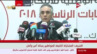 مصر تنتخب  فيديو.. الشريف: نتعهد بإجراء انتخابات رئاسية نزيهة