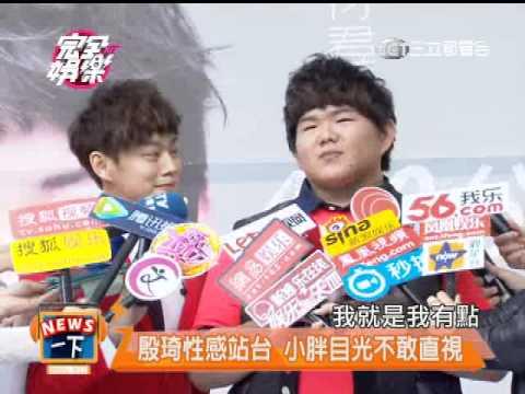 林育羣簽唱 殷琦爆乳打氣搶鋒頭 20140516完全娛樂