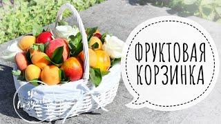 как сделать корзину из фруктов своими руками