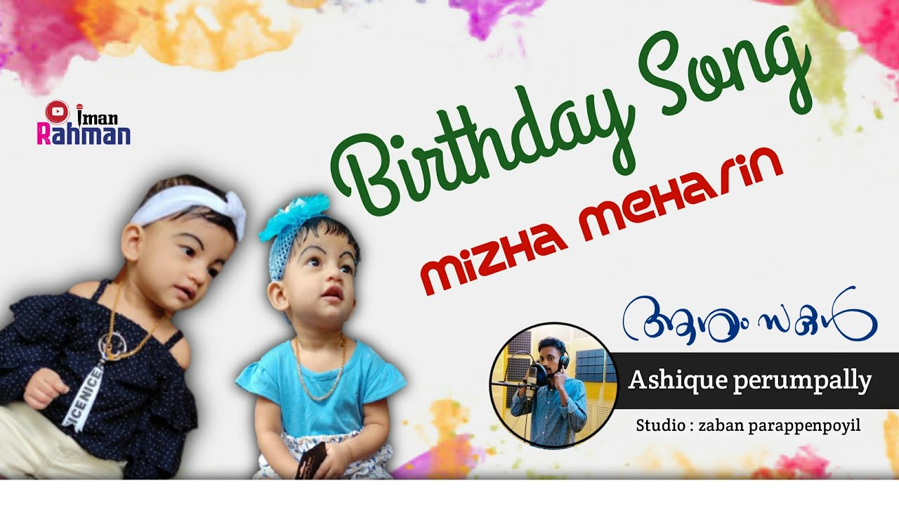 Birthday Song🎶|Mizha Meharin Mol💝| Singer Ashiq Perumpally| പിറന്നാൾ ആശംസകൾ മോളു ❤️