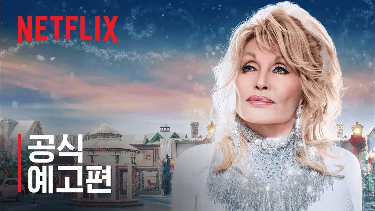크리스틴 바란스키 주연, 돌리 파튼의 크리스마스 온 더 스퀘어 | 공식 예고편 | Netflix