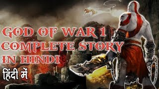 God of war story part 1 in hindi | God of war story in hindi | origin of kratos in hindi