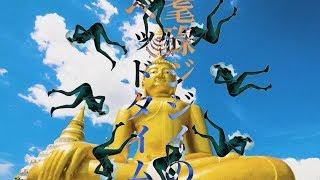 Keita The Newest - アムリタ 〜耄碌ジジイのベッドタイム〜 MV (Keita...