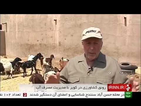 Iran Yazd province, Agriculture products in desert محصولات كشاورزي در كوير استان يزد ايران