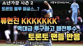 류현진 역대급 투구에도 패전 투수 소년가장 기즌 2 토…