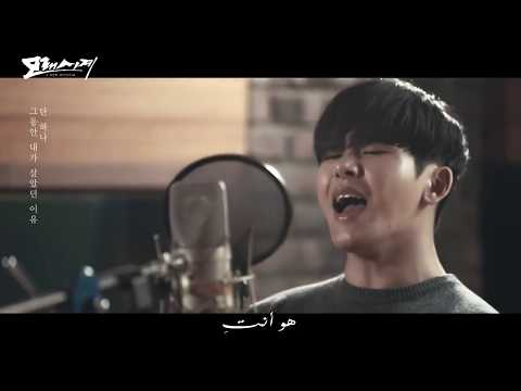 Hoya's Musical OST 'May I Love You' '사랑해도 되겠습니까' MV [Arabic sub]
