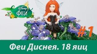 Феи Диснея (Disney Fairies). Распаковка коробки Kinder Surprise. 18 яиц. Часть 1