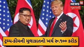 Singapore spends $15 million on Trump-Kim meeting | News18 Gujarati