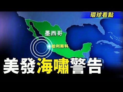 """墨西哥7.0强震 诡异彩光闪烁夜空;共同富裕老乡跑了?中共急了 高呼三个""""没有变""""【希望之声TV-环球看点-2021/9/8】"""