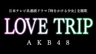 AKB48/LOVE TRIP(ドラマ『時をかける少女』主題歌) ドラマ『時をかけ...