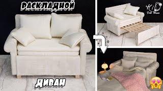 как сделать диван кровать для кукол своими руками