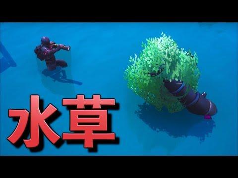 [Fortnite] 不自然に生える水草が敵にバレない件についてwww