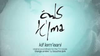 k lma kif lem eani كلمة كيف لمعاني