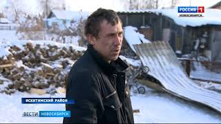 «Вести» узнали подробности трагедии с пятью погибшими детьми в Новосибирской области