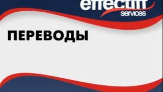 Технический перевод(, 2009-08-31T15:00:36.000Z)