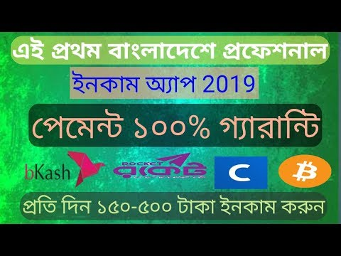 Professional Earning app Bd 2019 ! Bkash Pement Application by Dr.Harun