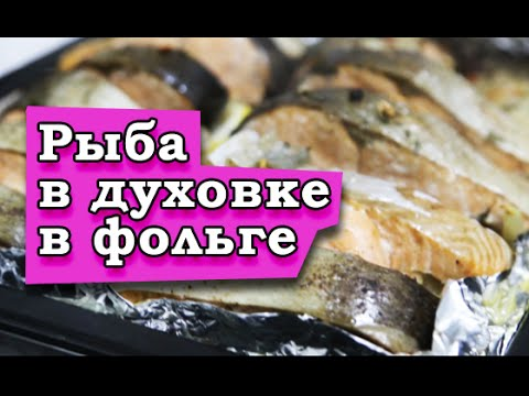 Рыба запеченная в духовке в фольге - рецепт за 5 минут