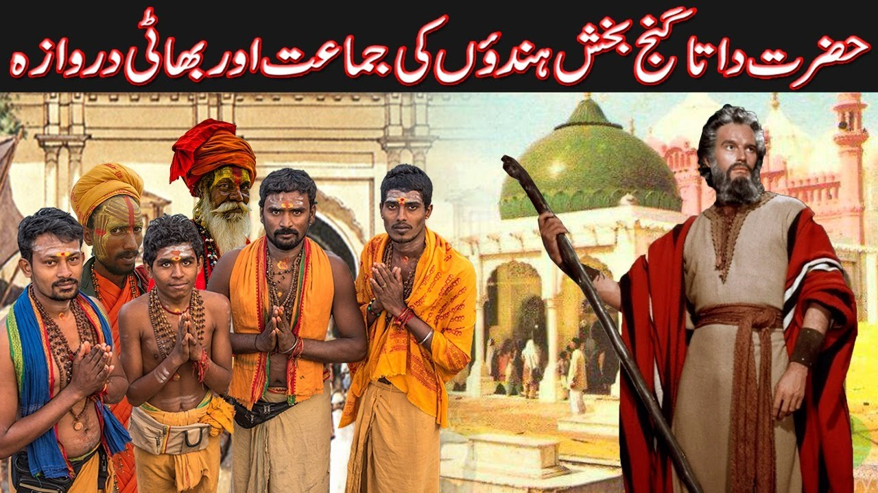 Hazrat Data Ganj Bakhash And Hindu challenge/हज़रत दाता गंज बख्श और हिन्दू चुनौती/ data ganj bakhash