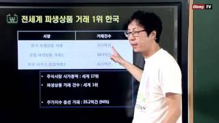 [최진기의 뉴스위크 8강] 악마의 거래, 파생상품 거래