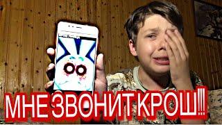 13 Мне ЗВОНИТ КРОШ и это НЕ Пранк КРОШ УБИЙЦА У Егора ШОК