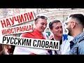 Научили иностранца русским словам